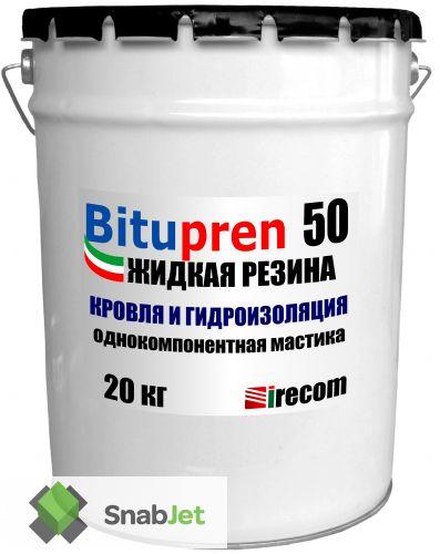 Жидкая резина BITUPREN 50