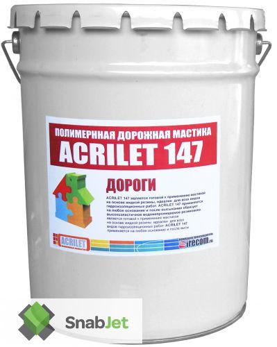 Цветная полимерная мастика - Acrilet 147